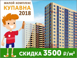 ЖК «Купавна» Огороженная территория.